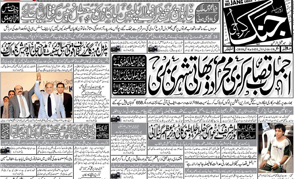 Daily Jang | Adlink Internatioanl UK Ltd