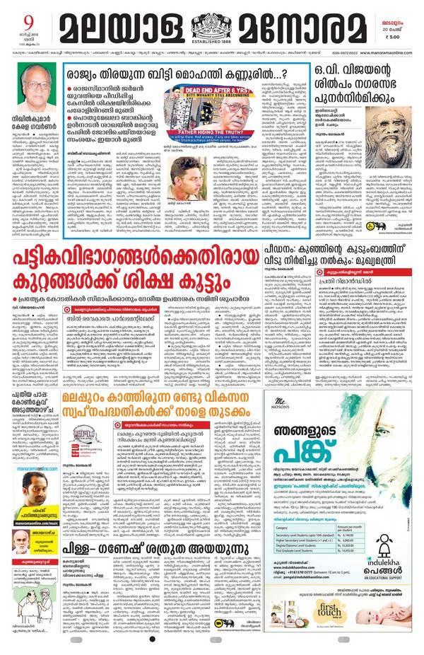 Epapermanoramaonlinecom Malayala Manorama Epaper Daily - #Summer